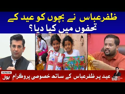 Zafar Abbas on Eid 3rd Day Distributing Gifts To Children