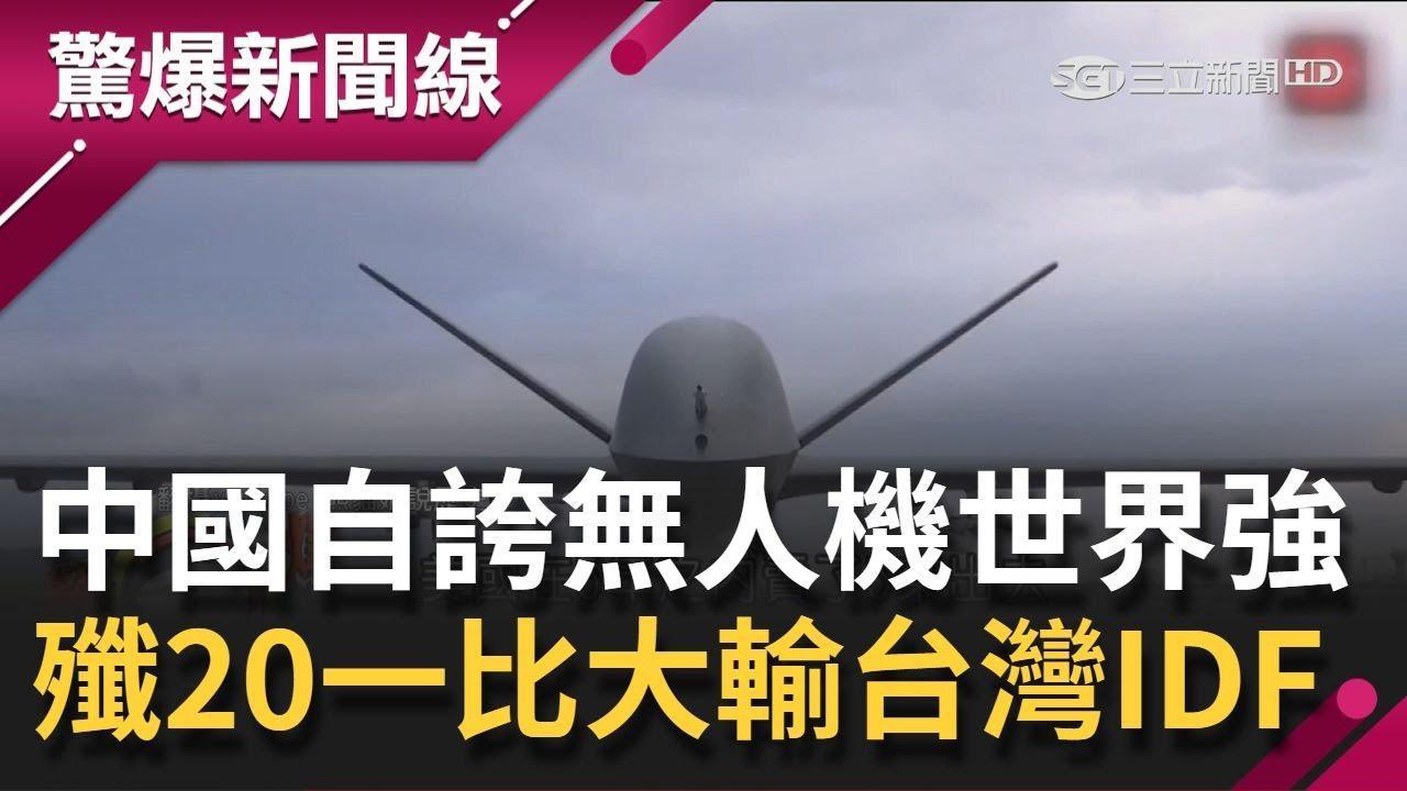 中國自誇無人機世界強 殲20性能一比就知大輸台灣IDF│【驚爆大解謎】│三立新聞台