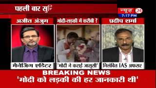 Ajit Anjum Show-IAS officer Pradeep Sharma reveals Modi's proximity with SnoopGate woman