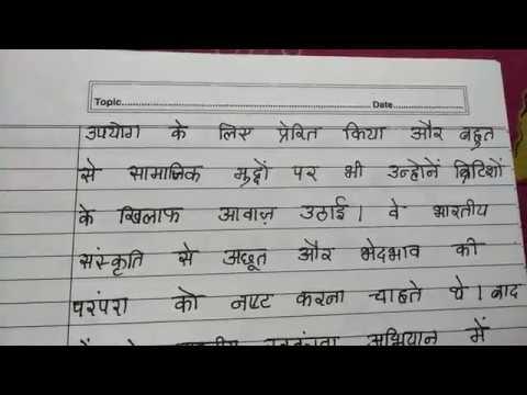 essay writing gandhi