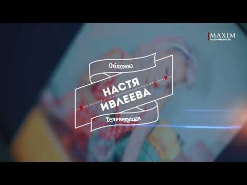 Анастасия Ивлеева для журнала Maxim , голая Ивлеева