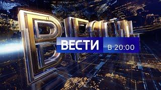 Смотреть видео Вести в 20:00 от 08.08.19 онлайн