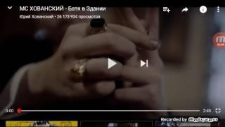 """Обзор на клип Юрия хованского """"батя в здании"""""""