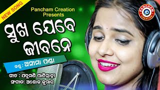 ASIMA PANDA BHAJAN//MUSIC-ASHOK KUMAR//LYR-JADUMANI PANIGRAHI