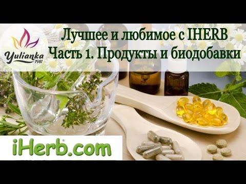 ЛУЧШЕЕ и ЛЮБИМОЕ с IHERB. Часть 1. Продукты и витаминыиз YouTube · Длительность: 11 мин28 с  · Просмотры: более 16000 · отправлено: 13.07.2015 · кем отправлено: YuLianka1981