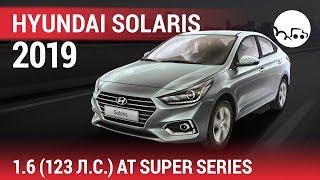 hyundai Solaris 2019 1.6 (123 л.с.) AT Super Series - видеообзор