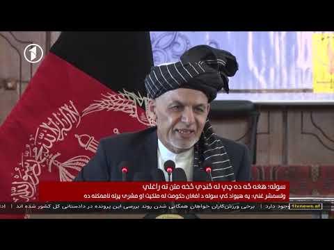 Afghanistan Pashto News 14.03.2019 د افغانستان خبرونه