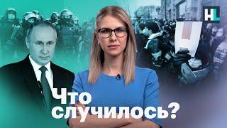 Выход Навального из голодовки митинги по всей стране и послание Путина