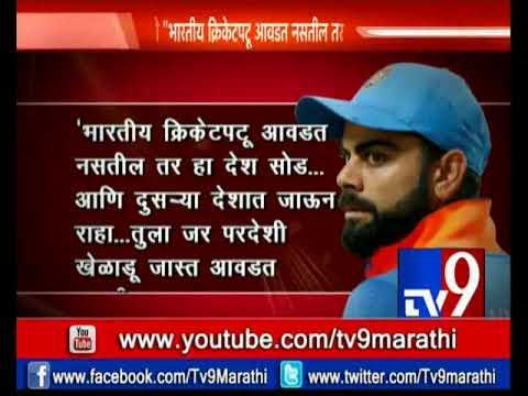"Virat Kohli trolled for asking Fan to Leave India ""भारतीय क्रिकेटपटू आवडत नसतील तर देश सोड""-TV9"