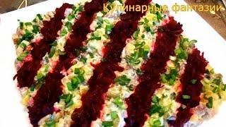 Обалденный салат с селедкой! Вкусно и красиво!