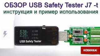 Обзор USB Safety Tester J7 -t и нагрузочный резистор - инструкция, калибровка и пример использования