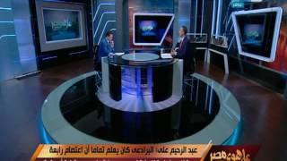 على هوى مصر | اللقاء الكامل للنائب عبد الرحيم علي وكشفه لعدد من الأسرار والمكالمات السرية للأخوان