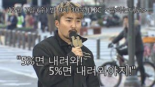 [선공개] 갓병재, 훨씬 세고 웃긴 시국 버스킹 2탄