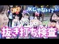 制服ディズニーのJK、実はほとんどJKじゃない説。 の動画、YouTube動画。