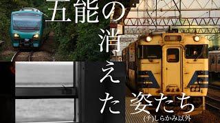 [日本海は肴]五能線から消えた国鉄気動車にリゾート地〜絶景堪能リゾートしらかみ