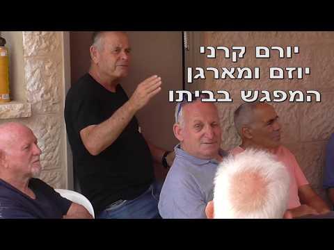 ניר כהן סיירת שקד מפגש מחזורים 1965 אצל קרני 12 05 18