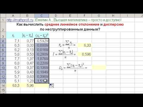 Как вычислить дисперсию и среднее линейное отклонение?