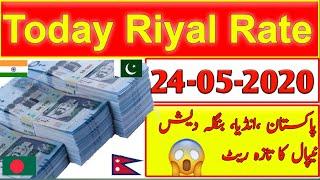 Saudi riyal rate in Pakistan India Bangladesh Nepal, Saudi riyal rate today, 24 May 2020,