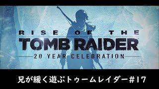 [Rise of the Tomb Raider]兄が緩く遊ぶトゥームレイダー#17