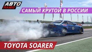 Чемпионский Toyota Soarer  | Тюнинг по-русски