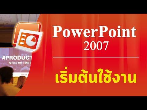 การใช้งาน PowerPoint 2007 ตอนที่ 1 - เริ่มต้นกับ PowerPoint 2007