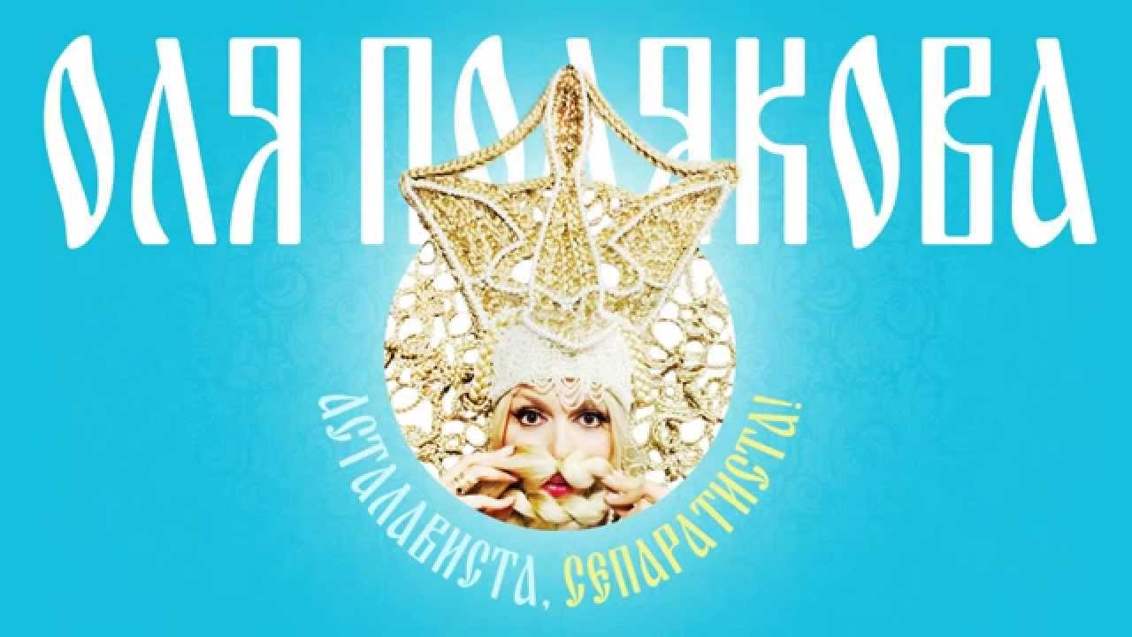Оля полякова ее песни rehabcentr. Ru интересные исторические.