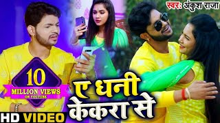 ऐ धनी केकरा से - Ae Dhani Kekra Se - Ankush Raja - Bhojpuri Songs 2020 New
