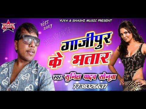 गाज़ीपुर के भतार ## Gazipur Ke Bhatar ## Sunil Yadav Sonuwa ## Hit Bhojpuri Song 2017