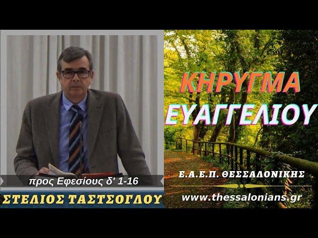 Στέλιος Ταστσόγλου 15-04-2021 | προς Εφεσίους δ' 1-16
