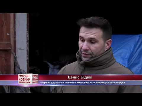 TV7plus Телеканал Хмельницького. Україна: ТВ7+. Те, з чим зловили, утилізували. Хмельницький рибпатруль показав чим браконьєри ловили рибу