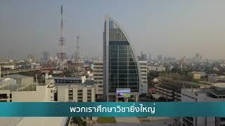 เพลงมาร์ชมหาวิทยาลัยหอการค้าไทย (Karaoke)
