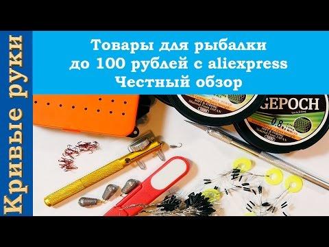 aliexpress com все для рыбалки