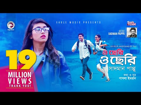 o-cheri-o-cheri-|-ankur-mahamud-feat-sadman-pappu-|-bangla-new-song-2018-|-official-video