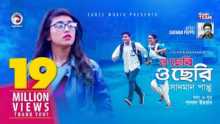 O Cheri O Cheri Ankur Mahamud Feat Sadman Pappu Bangla New Song 2018 Official Video