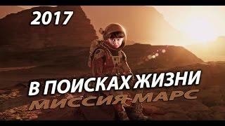 """⚠️Ⓜ️Фантастический фильм 2017!! """"В ПОИСКАХ ЖИЗНИ"""" Путь на Марс!! Новинка, часть 1."""