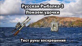 Русская рыбалка 3. Ломаем удочки. Тест руны воскрешения.
