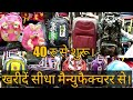 Bags Direct From Manufacturer || Backpack and all type Bags || Bag wholesale market