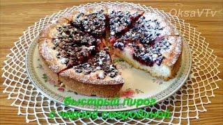 Быстрый пирог с черной смородиной. Quick cake with black currant.
