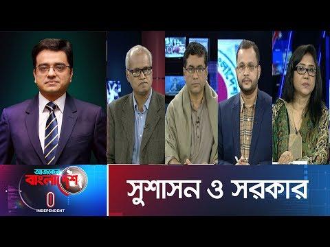 Ajker Bangladesh || আজকের বাংলাদেশ || 21 January 2019 || সুশাসন ও সরকার