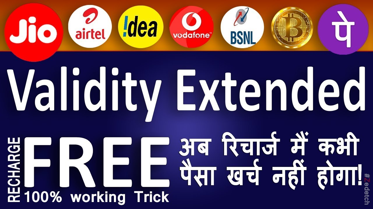 Airtel Jio Idea Vodafone Lifetime Validity Free Recharge Trick | बिना पैसो  के रिचार्ज 100% Working