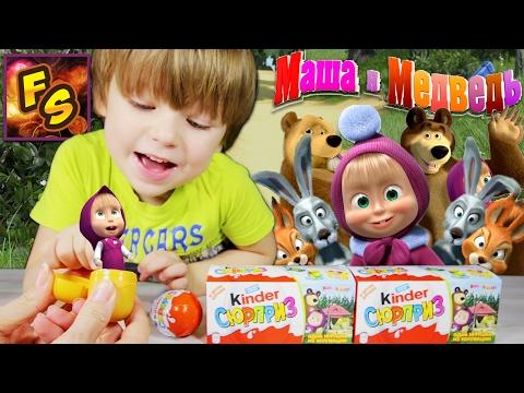 Маша и Медведь шоколадные яйца Киндер Сюприз Открываем Kinder Surprise с Машей и Медведем на русском