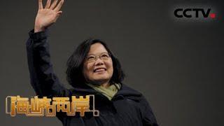 《海峡两岸》 20190719| CCTV中文国际