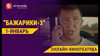 БАЖАРИКИ 3 | Трейлер - 2019 | Режиссер - Амантур Ормуков