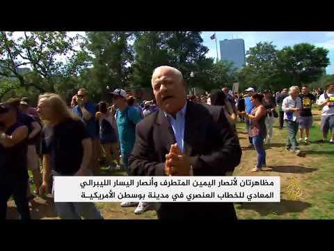 مظاهرتان لأنصار اليمين المتطرف واليسار الليبرالي في بوسطن  - 22:21-2017 / 8 / 19