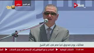فعاليات يوم صندوق تحيا مصر في محافظة كفر الشيخ