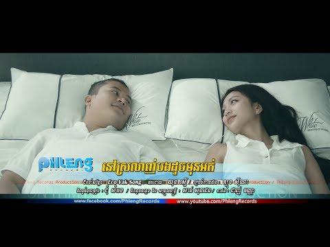 Nov Slanh Bong Doj Mun Ort - Nuon Sotheareak [MV TEASER]