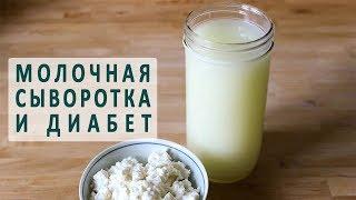 Польза молочной сыворотки при сахарном диабете