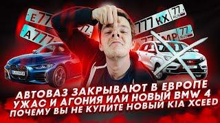 Автоваз закрывают в Европе   Ужас и агония или новый BMW 4   Почему вы не купите новый Kia XCeed.