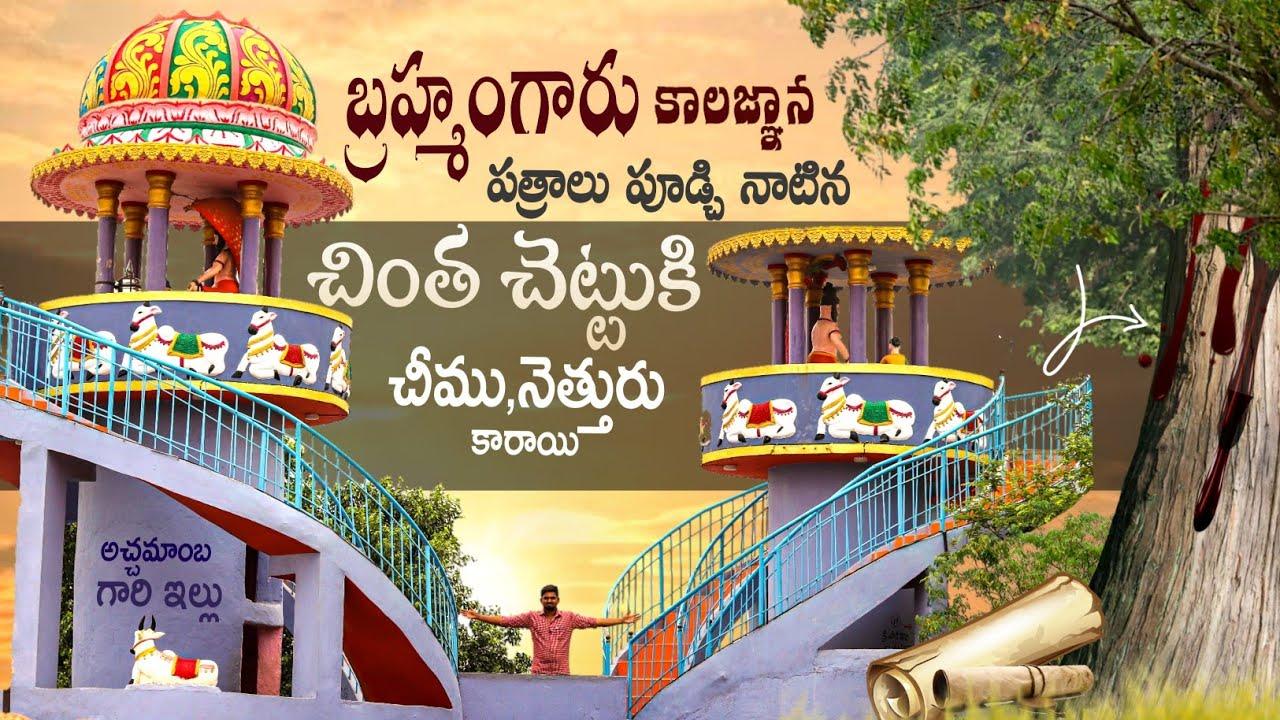 కాలజ్ఞాన తాళపత్రాలు గ్రంథాలు పూడ్చింది ఈ చింత చెట్టు కిందే   Real Place where thalapatralu hide
