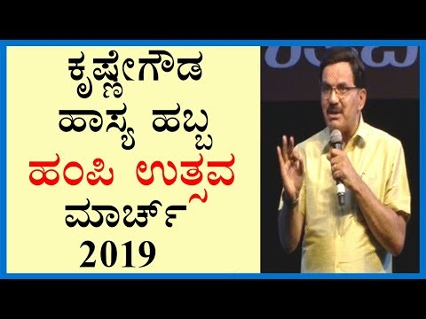 Krishne Gowda Comedy Latest ಹಾಸ್ಯ ಹಬ್ಬ, ಹಂಪಿ ಉತ್ಸವ-2019